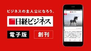 <p>ビジネスの主人公になろう。<br>日経ビジネス電子版 創刊。</p>