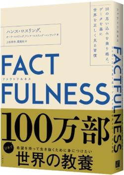 『FACTFULNESS(ファクトフルネス)』