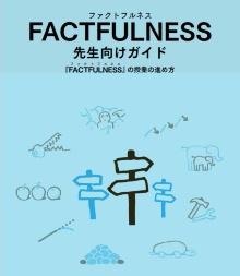 「FACTFULNESS先生向けガイド―『FACTFULNESS』