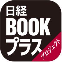 日経BOOKプラス