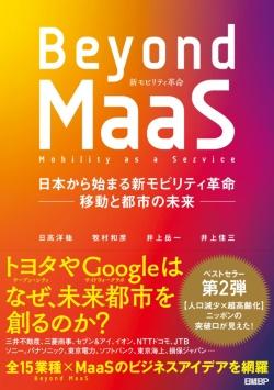 『Beyond MaaS 日本から始まる新モビリティ革命―移動と都市の未来―』