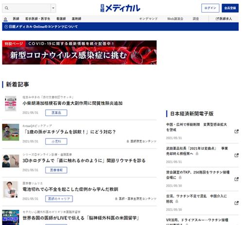 日経メディカル Online
