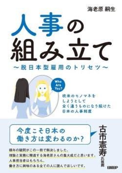 『人事の組み立て~脱日本型雇用のトリセツ~』