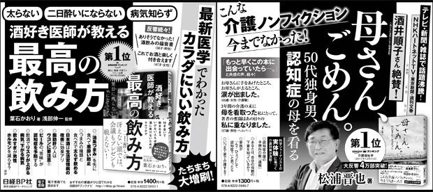 2018年1月8日 朝日新聞 朝刊