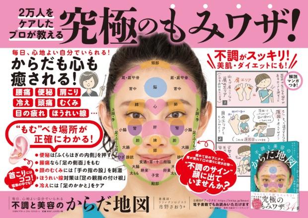 2020年1月20日~1月26日掲出 JR東日本 電車内広告