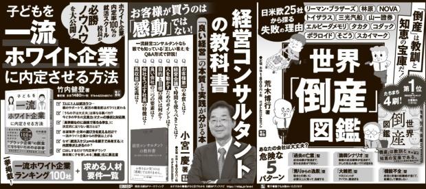 2020年1月12日 日本経済新聞 朝刊