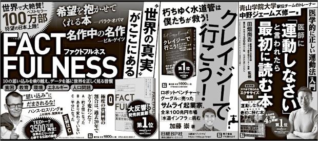 2019年1月13日 日本経済新聞 朝刊