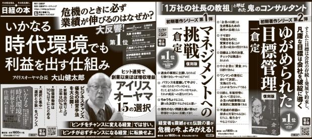 2021年1月15日 日本経済新聞 朝刊