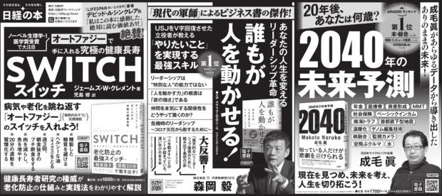 2021年1月17日 日本経済新聞 朝刊