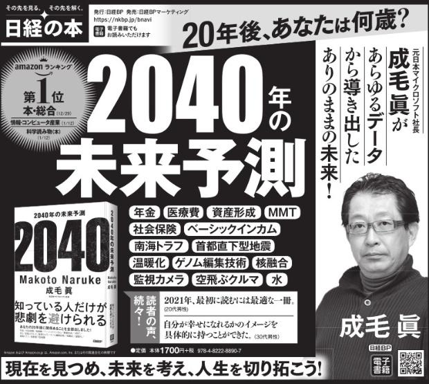 2021年1月17日 中日新聞 朝刊