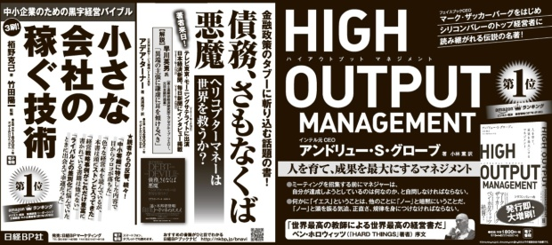 2017年1月22日掲載 日本経済新聞 朝刊
