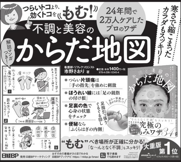 2020年1月19日 中日新聞 朝刊