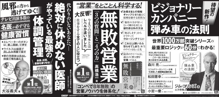 2020年1月19日 日本経済新聞 朝刊