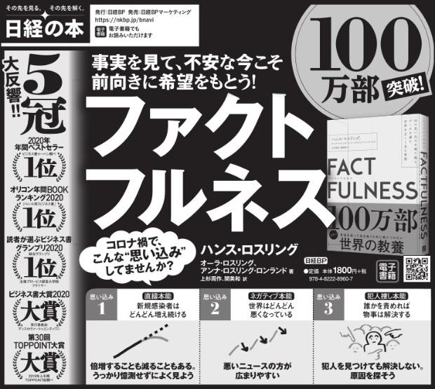 2021年1月26日 中日新聞 朝刊