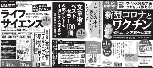 2021年1月24日 日本経済新聞 朝刊