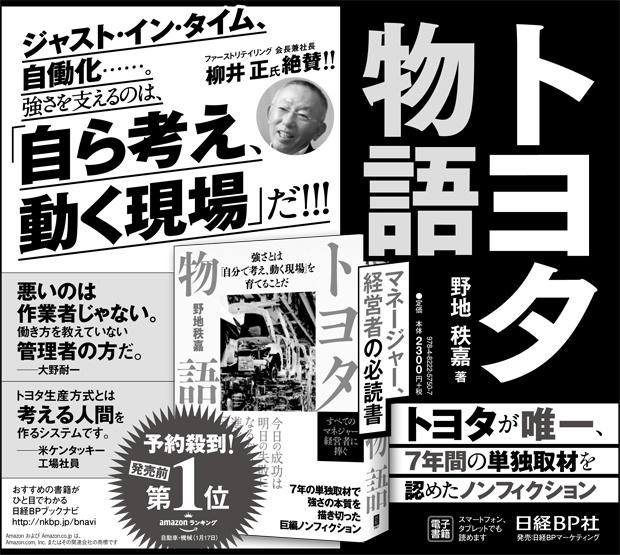 2018年1月24日 中日新聞 朝刊