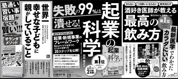 2018年1月28日 日本経済新聞 朝刊