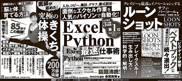 2020年1月29日 日本経済新聞 朝刊