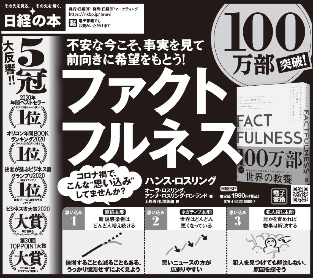 2021年2月2日 読売新聞 朝刊