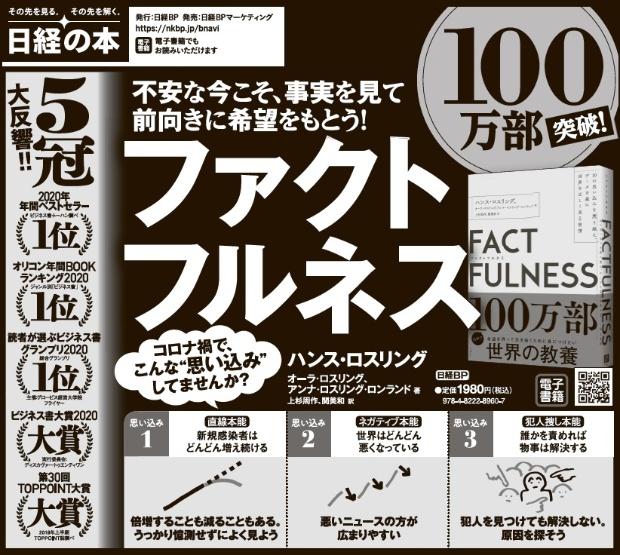 2021年2月2日 朝日新聞 朝刊