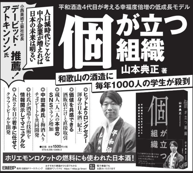 2020年1月31日 日本経済新聞 朝刊