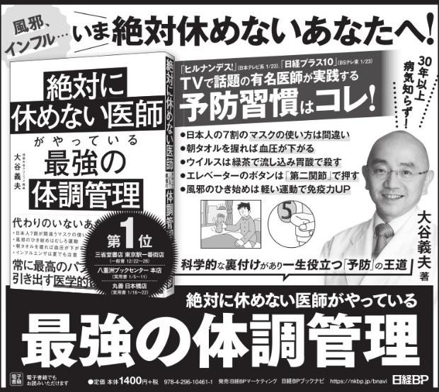 2020年1月31日 朝日新聞 朝刊
