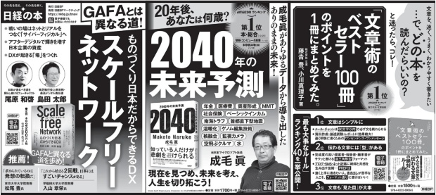 2021年1月31日 日本経済新聞 朝刊