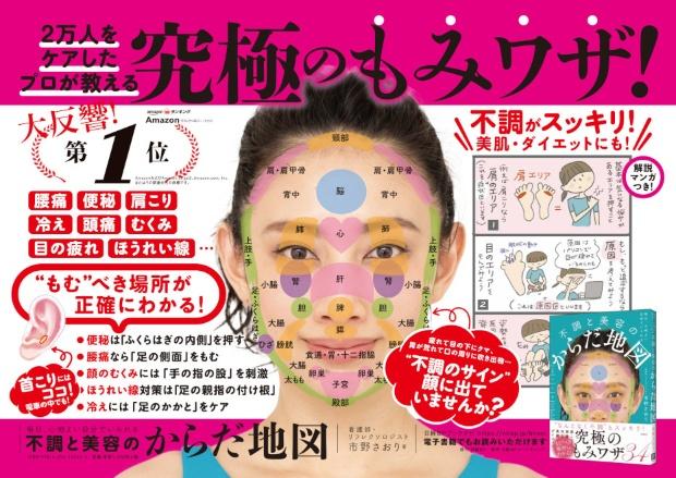 2020年2月3日~2月9日掲出 東京メトロ 電車内広告