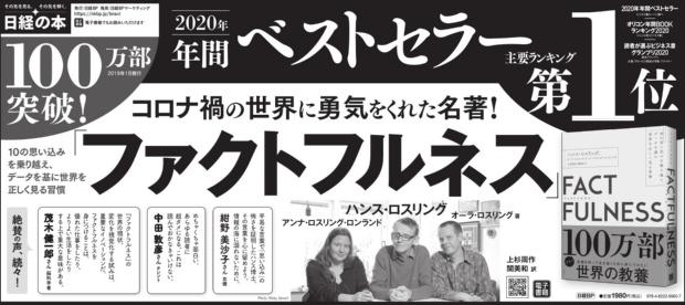 2021年2月7日 日本経済新聞 朝刊