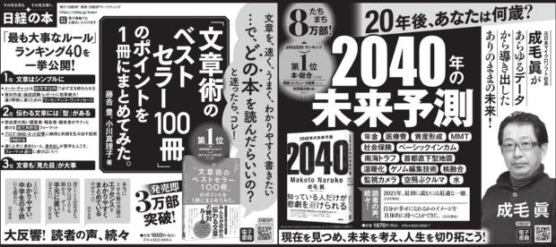 2021年2月11日 朝日新聞 朝刊