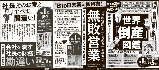 2020年2月9日 日本経済新聞 朝刊