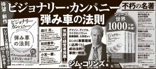2020年2月8日 日本経済新聞 朝刊