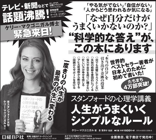 2017年2月9日掲載 日本経済新聞 朝刊