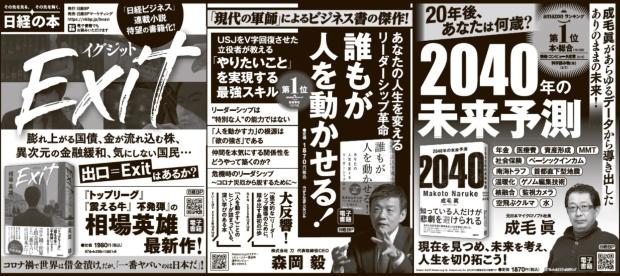 2021年2月13日 日本経済新聞 朝刊