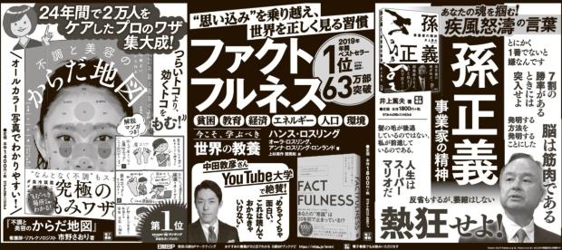 2020年2月14日 日本経済新聞 朝刊