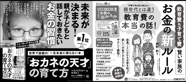 2018年2月14日 朝日小学生新聞
