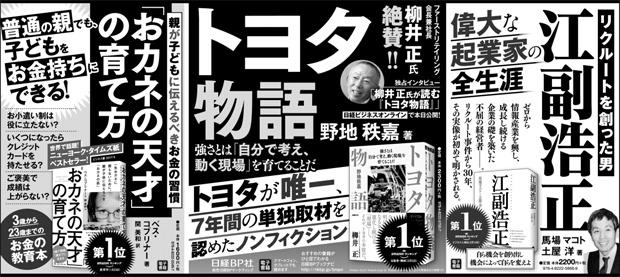 2018年2月16日 日本経済新聞 朝刊