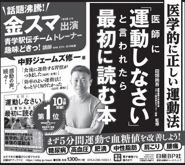 2019年2月20日 北海道新聞 朝刊/中国新聞 朝刊/西日本新聞 朝刊