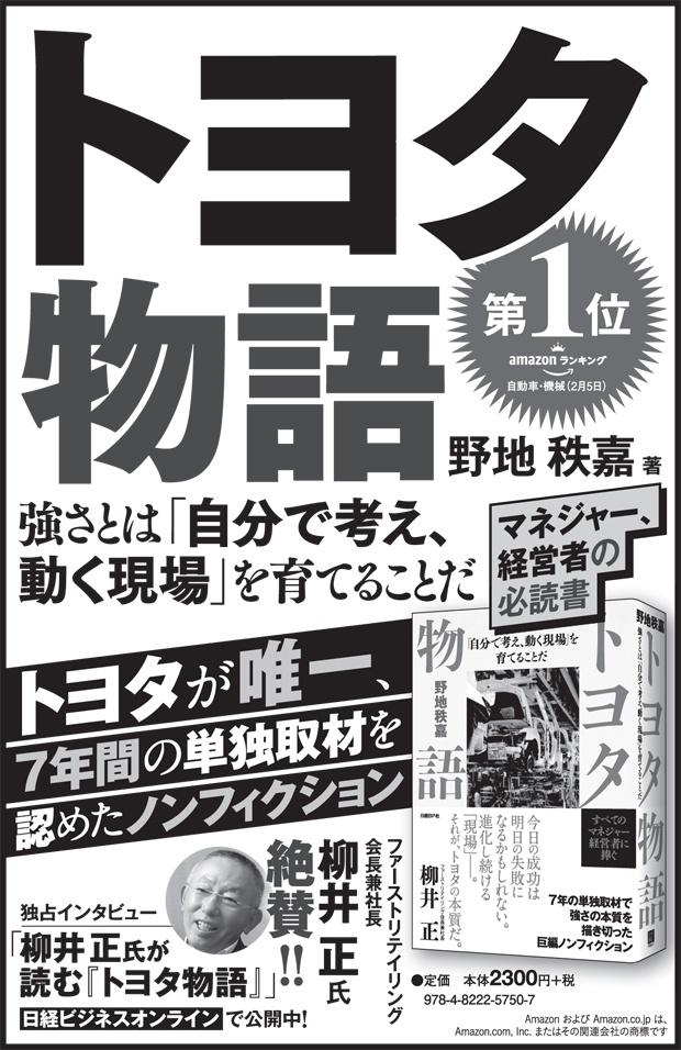 2018年2月19日 日本経済新聞 朝刊