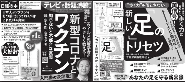 2021年2月18日 朝日新聞 朝刊