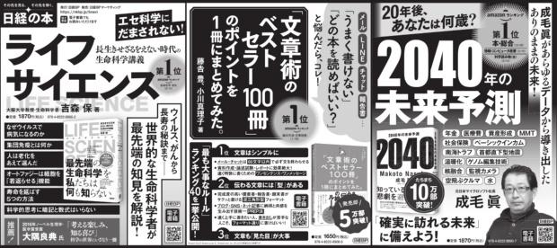 2021年2月24日 朝日新聞 朝刊