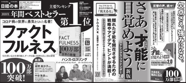 2021年2月24日 産経新聞 朝刊