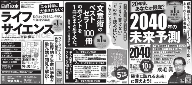 2021年2月25日 読売新聞 朝刊