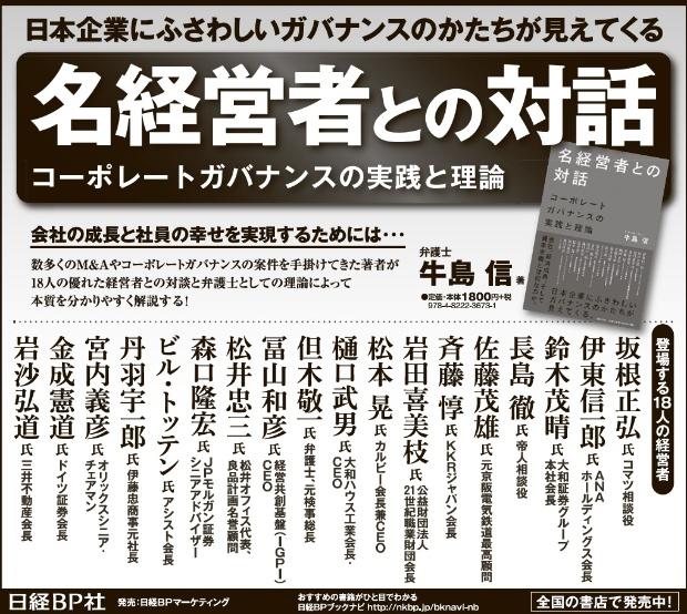 2017年2月21日掲載 日本経済新聞 朝刊