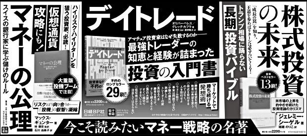 2018年2月25日 日本経済新聞 朝刊