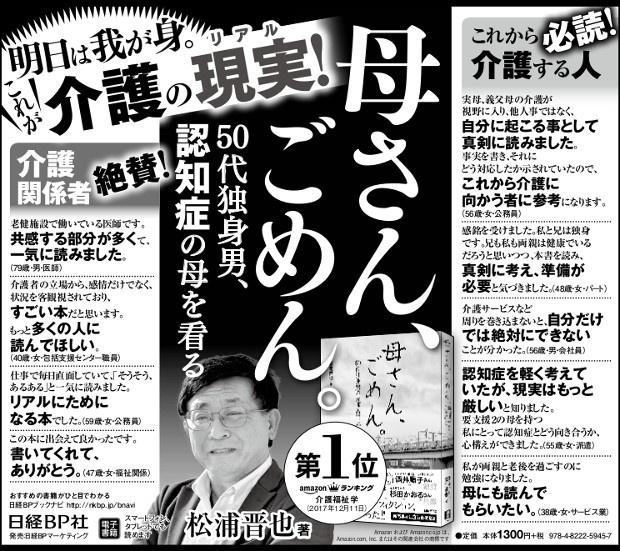 2018年2月26日 読売新聞 朝刊