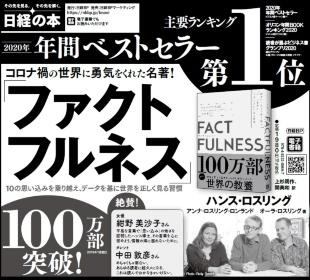 2021年2月28日 日本経済新聞 朝刊