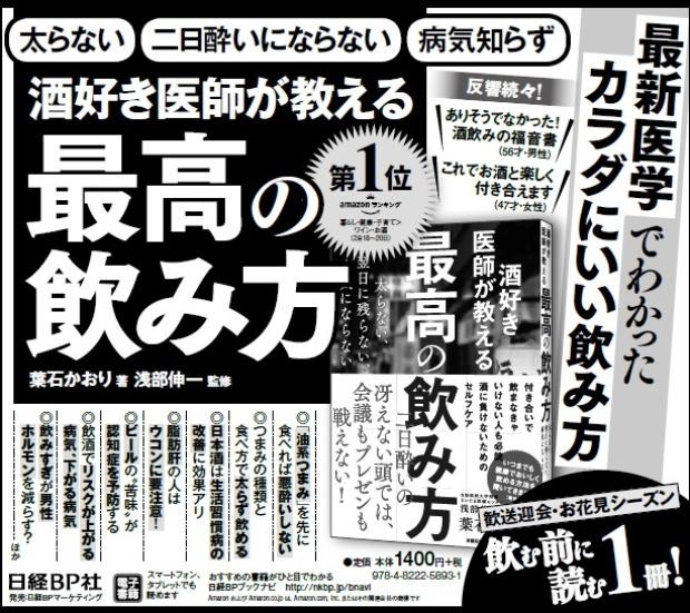 2018年3月5日 読売新聞 朝刊