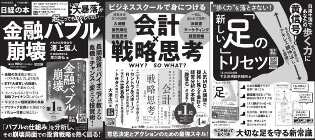 2021年3月5日 日本経済新聞 朝刊
