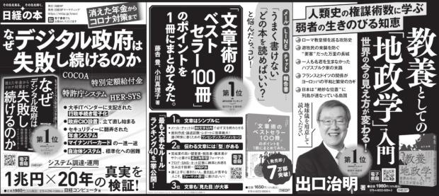 2021年3月7日 日本経済新聞 朝刊